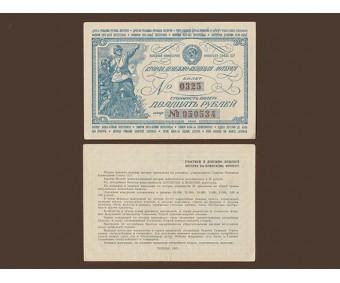 20 рублей 1942 года Билет 2-й денежно-вещевой лотереи