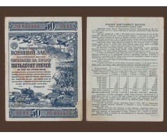 Облигация на сумму 50 рублей 1943 года Военный заем