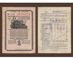 15-я лотерея Осоавиахима 1 рубль 1941 год
