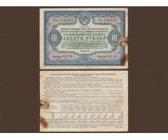 10 рублей 1941 года Заем третьей пятилетки