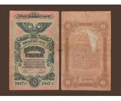 10 рублей 1917 года Одесса