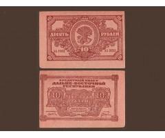 10 рублей 1920 год Дальне-Восточной Республики