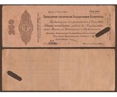 Краткосрочное обязательство 250 рублей 1919 года (Омск,Колчак)