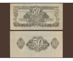 Венгрия 50 пенго 1944 года