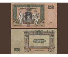 250 рублей 1918 года Ростов-на-Дону