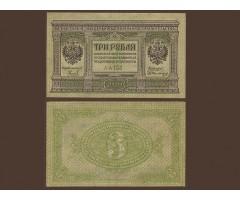 3 рубля 1919 года Сибирское Временное правительство