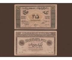25 рублей 1919 года Азербайджанская республика