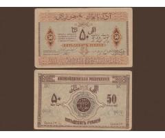 50 рублей 1919 года Азербайджанская республика