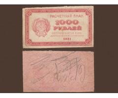 1000 рублей 1921 года