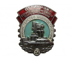 ОСС министерство машиностроения