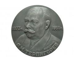 Настольная медаль академик А.М.Терпигорев