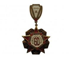 60 лет пожарной охране