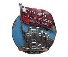 Стахановец Сталинского района