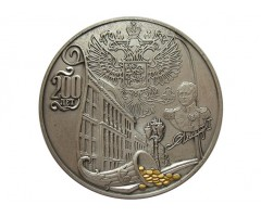 Настольная медаль 200 лет Министерству Финансов РФ
