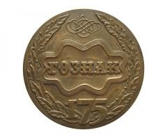 Настольная медаль 175 лет Гознак