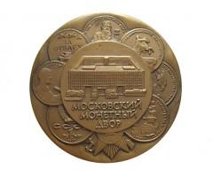 Настольная медаль Московский монетный двор