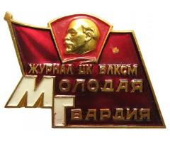 "Журнал ЦК ВЛКСМ ""Молодая Гвардия"""