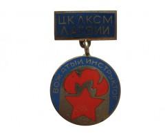 Вожатый инструктор ЦК ЛКСМ Латвии