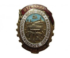 ОСС легкой промышленности НКЛП СССР