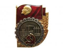 За активную работу в профсоюзах (Ленин) с документом