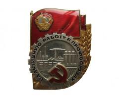 За активную работу в профсоюзах (орден Ленина)