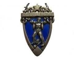 Наградной жетон по тяжелой атлетике