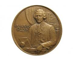 Настольная медаль 275 лет со дня рождения Жана Жака Руссо