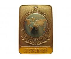 Игры доброй воли Москва-86 (служебный)