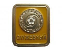 Чемпионат Европы УЕФА 1984 Служебный