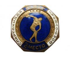 Спартакиада профсоюзов РСФСР 1958