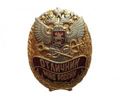 Отличник МНС России