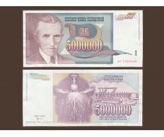 Югославия 5000000 динаров 1993 года