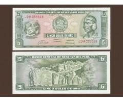 Перу 5 солей 1968 года