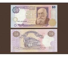 Украина 50 гривен 1996 года