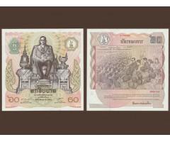 Тайланд 60 бат 1987 года