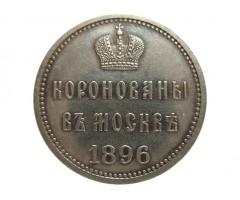 Жетон в память коронования Императора Николая II и Императрицы Александры Федоровны, 14 мая 1896 г.