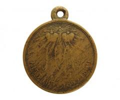 Медаль в память Восточной (Крымской )войны 1853-1856гг