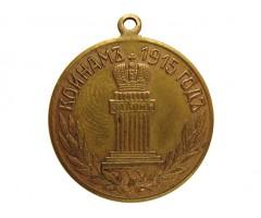 Памятный жетон Воинам 1915 год.