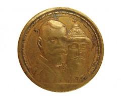 Медаль в память 300 летия царствования дома Романовых