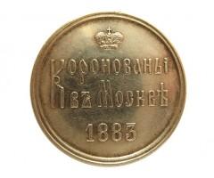 Жетон в память коронования Императора Александра III и Императрицы Марии Федоровны, 15 мая 1883 г