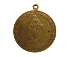 В память 300 летия царствования Дома Романовых