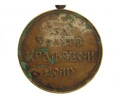 Сербия медаль За заслуги перед королевским домом