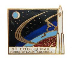От советских покорителей космоса