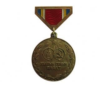 Медаль 40 лет Победы на Халхин-Голе