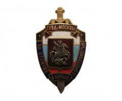 ГУВД г.Москвы За отличие в борьбе с преступностью