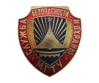 Служба безопасности и охраны МГТУ