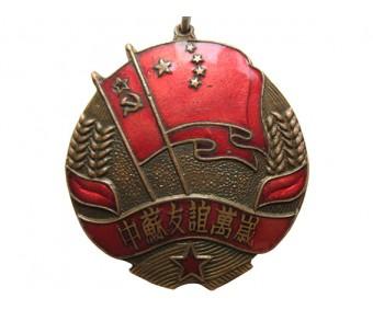 Медаль Китайско-Советской дружбы