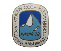 Международный Альпинистский Лагерь (IMC) Памир-78