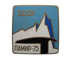 Международный Альпинистский Лагерь (IMC) Памир-75