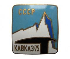 Международный Альпинистский Лагерь (IMC) Кавказ-75